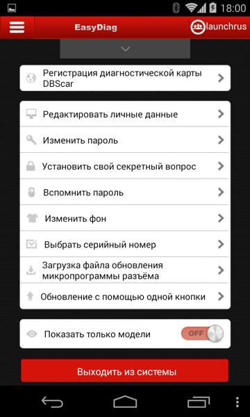 Скачать программа Подключения по Bluetooth