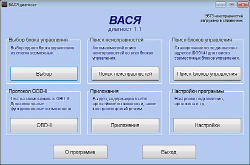 Программы - интернет-магазин Elm327 Club