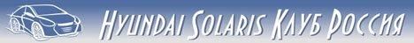 Клуб владельцев Hyundai Solaris